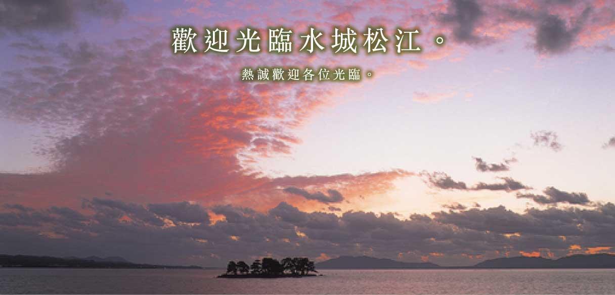 松江旅館飯店組合